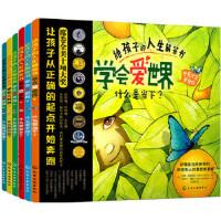 [二手旧书9成新]给孩子的人生解答书 学会爱世界(美)拉娜・迪奥里奥(Rana DiOrio) 97871223124