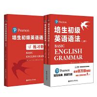 当当:培生初级英语语法(上下册)+语法练习册(套装共3册)(小学生初一、初二年级适用,难度对应新概念英语1,培生经典,原