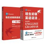 当当:培生初级英语语法(上下册)+语法练习册(套装共3册)(小学生初一、初二年级适用,难度对应新概念英语1,培生经典,原版引进,全球百万级销量)