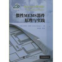 惯性MEMS器件原理与实践 (德)沃克尔・肯普(Volker Kempe) 著;张新国 等 译