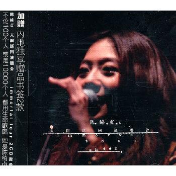 陈绮贞《太阳 LIVE》演唱会(2CD)