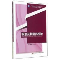 粮油及其制品检验 中国轻工业出版社
