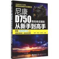 尼康D750数码单反摄影从新手到高手 曹照,曹莹,董宝利 编著