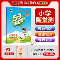 2019秋53随堂测小学语文一年级上册RJ人教版