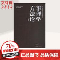 事理学方法论 一本讲设计方法论、设计思维的书 珍藏本 上海人民美术出版社有限公司
