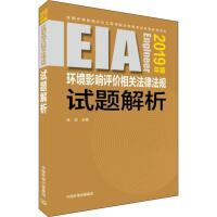 环境影响评价相关法律法规试题解析 2019年版 中国环境科学出版社