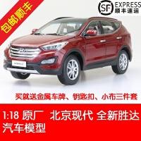 北京现代汽车1:18 新胜达汽车模型合金原厂UV越野车汽车模型收藏* 红色 红色 送车牌