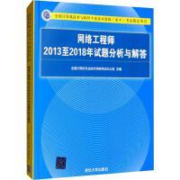 网络工程师2013至2018年试题分析与解答 清华大学出版社