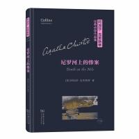 尼罗河上的惨案(精)(阿加莎・克里斯蒂经典侦探作品集)