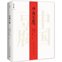 中国豆腐 林海音,夏祖美,夏祖丽 广西师范大学出版社