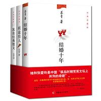 苏青全集 全三册包括《结婚十年》《歧途佳人》以及散文作品《苏青经典散文》自传体小说中国经典文学苏青散文集畅销书籍