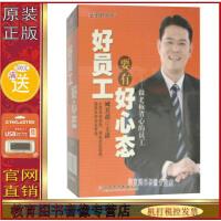 正版包发票 好员工要有好心态--做老板省心的员工(4DVD) 臧其超 正规北京增值税机打发票 满500送16G U盘