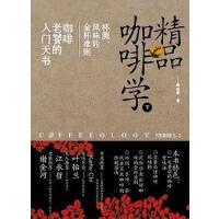 【二手旧书8成新】精品咖啡学() 韩怀宗 中国戏剧出版社 9787104037644