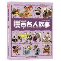 漫画名人故事――从马可 波罗到德川家康 张文 红马童书 9787514837070