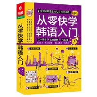 从零快学韩语入门 零基础自学教材