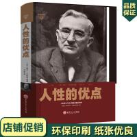 人性的优点 成功励志书籍畅销书人际交往心理学口才技巧沟通正能量中文版