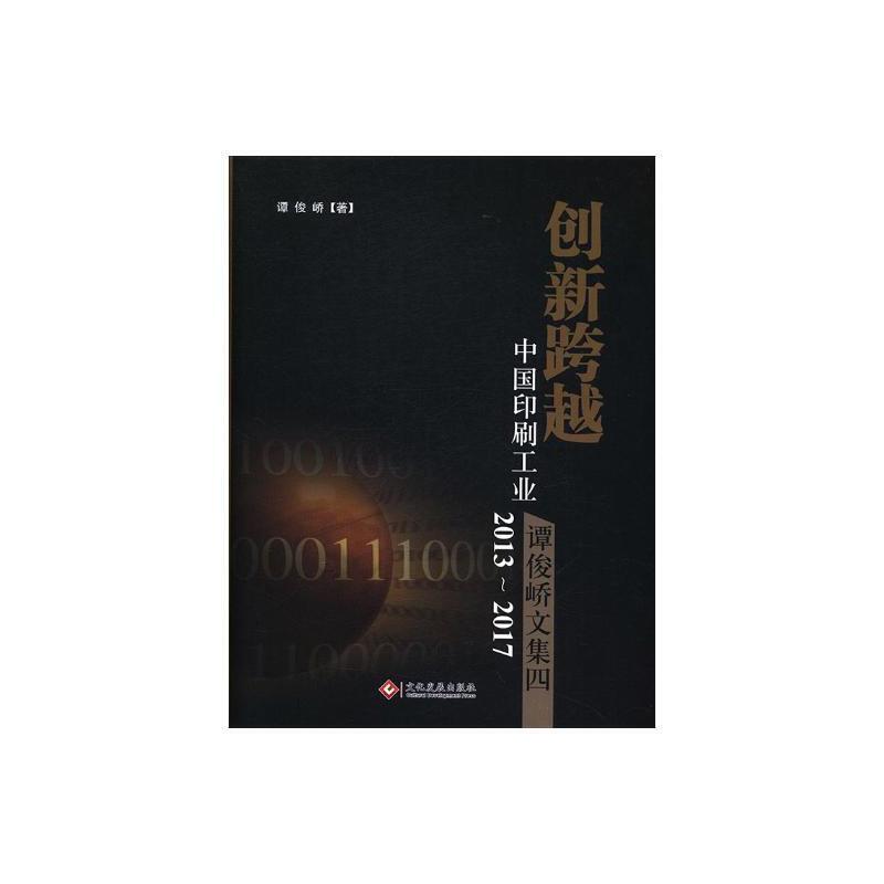 创新跨越——中国印刷工业2013~2017:谭俊峤文集四