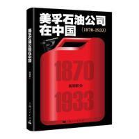 【二手书旧书9成新】 美孚石油公司在中国(1870-1933) 吴翎君 上海人民出版社 9787208143401
