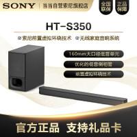 索尼 (SONY) HT-S350 蓝牙家庭影音系统 回音壁/Soundbar