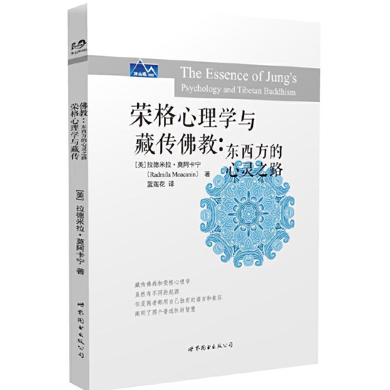 """荣格心理学与藏传佛教 """"世图心理""""冰山系003:桥接东西方哲学灵性传统,揭秘荣格与藏传佛教的隐秘联结。"""
