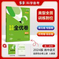 曲一线2022版53高中全优卷语文人教版选择性必修上册