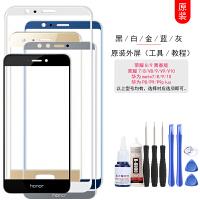 适用于华为mate8荣耀9v9v8v10p9plus7外屏原装品质青春版屏幕总成手机玻璃盖