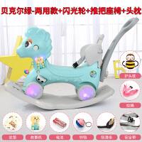 儿童木马车三用摇摇马摇摇马两用木马摇马塑料加厚大号小玩具骑马宝宝婴儿马车