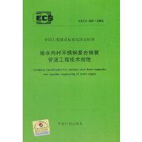 给水内衬不锈钢复合钢管管道工程技术规程 CECS205:2006