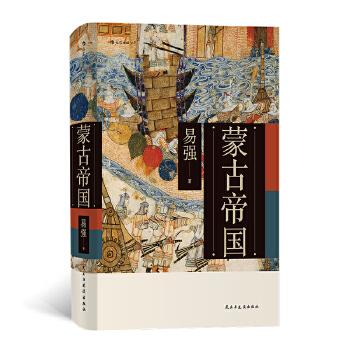 蒙古帝国(pdf+txt+epub+azw3+mobi电子书在线阅读下载)