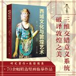 """西域文化与敦煌艺术(修订版)(""""中日图书大展""""获奖作品!)"""