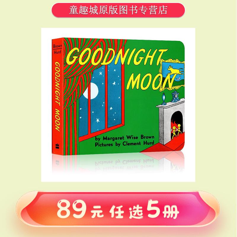 廖彩杏英文原版绘本 Goodnight Moon 晚安,月亮 纸板书 吴敏兰书单 第92本 玛格莉特·怀兹·布朗 常青藤爸爸英语启蒙