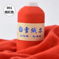 雪绒尔羊绒线 纯山羊绒机织细线手编细毛线 围巾毛线 桔红色 001桔红色