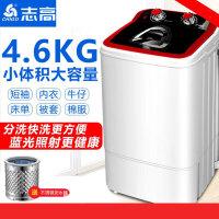Chigo/志高XPB46-68迷你洗衣机 4.6KG公斤小型单桶洗衣机洗脱一体机 附赠甩干蓝 可脱水 洗脱两用