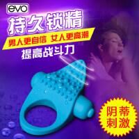 EVO伊噢成人用品夫妻高潮情趣男用持久环锁精环震动环阴茎环
