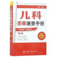 儿科医嘱速查手册(2版) 化学工业出版社
