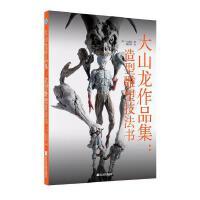 大山龙作品集:造型雕塑技法书