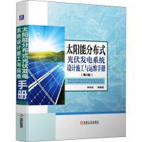 太阳能分布式光伏发电系统设计施工与运维手册 机械工业出版社