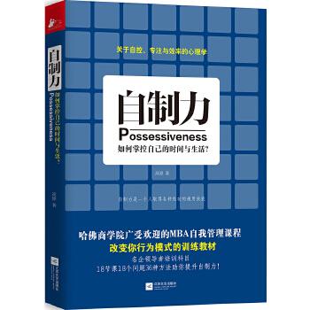 自制力(pdf+txt+epub+azw3+mobi电子书在线阅读下载)