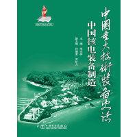 中国重大技术装备史话 中国核电装备制造