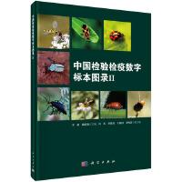 中国检验检疫数字标本图录II