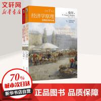 经济学原理(7版)套装共2册 宏观+微观 北京大学出版社