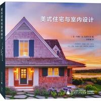 美式住宅与室内设计 美国滨海山地乡村度假 木质结构别墅 木质房屋建筑室内设计书籍