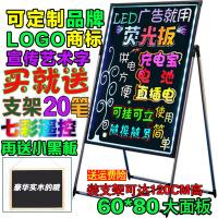 六一儿童节520纽缤LED电子荧光板60 80广告牌黑板荧发光屏手写立式写字板留言板 默认款式
