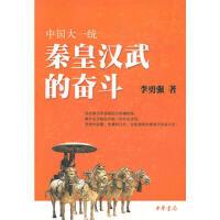 【旧书二手书9成新】 中国大一统:秦皇汉武的奋斗9787101071863 中华书局