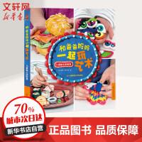 和爸爸妈妈一起玩艺术:儿童创意黏土实验室 上海人民美术出版社有限公司