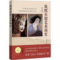 敦煌石窟艺术简史 中国青年出版社
