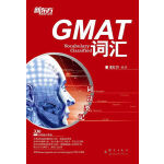词以类记:GMAT词汇(分类记忆,助你全面攻克GMAT词汇)――新东方大愚英语学习丛书