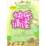 2014版 小学生快乐诵读 四年级(彩色版)