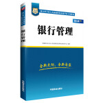 银行业专业人员初级职业考试专用教材:银行管理(新大纲版)
