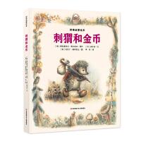 刺猬和金币(3-6岁儿童财商启蒙绘本!)